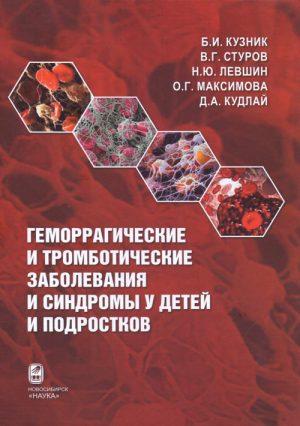 Геморрагические и тромботические заболевания и синдромы у детей и подростков. Патогенез, клиника, диагностика, терапия и профилактика