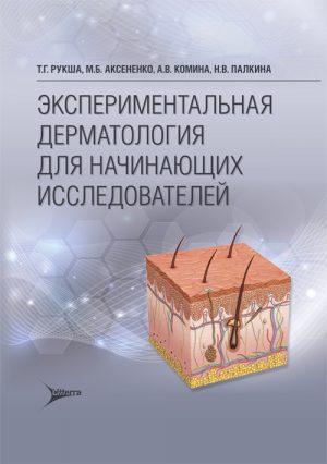 Экспериментальная дерматология для начинающих исследователей
