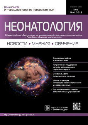 Неонатология. Новости. Мнения. Обучение 4/2018. Журнал для непрерывного медицинского образования врачей