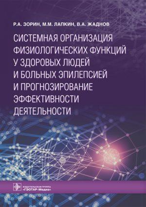 Системная организация физиологических функций у здоровых людей и больных эпилепсией и прогнозирование эффективности деятельности