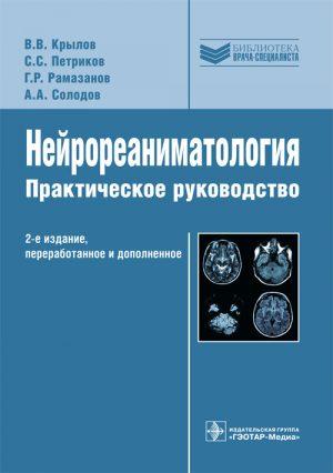 Нейрореаниматология. Руководство. Библиотека врача-специалиста