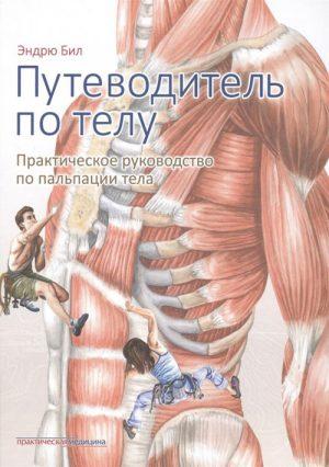 Путеводитель по телу. Практическое руководство по пальпации тела