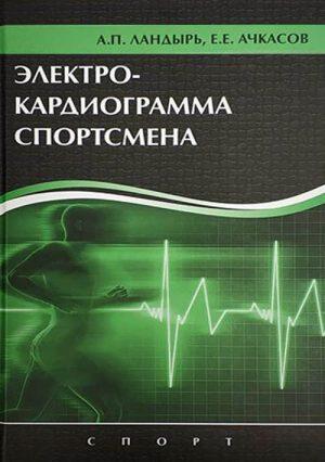 Электрокардиограмма спортсмена