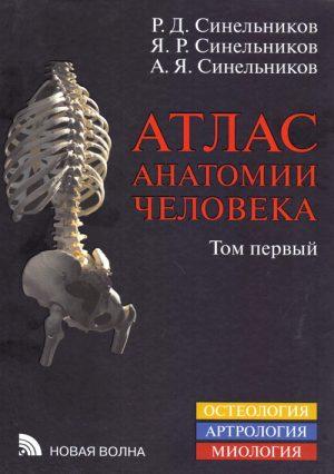 Атлас анатомии человека. В 4-х томах. Том 1. Остеология, артрология, миология