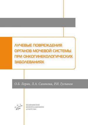 Лучевые повреждения органов мочевой системы при онкогинекологических заболеваниях