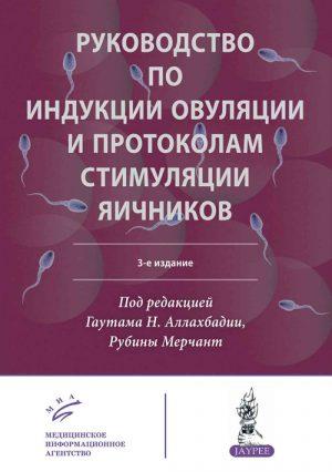 Руководство по индукции овуляции и протоколам стимуляции яичников
