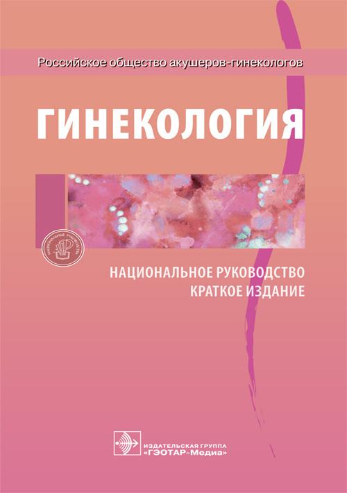 Cover_NR_Ginecologiya_2018.indd
