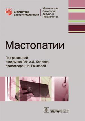Мастопатии. Библиотека врача-специалиста