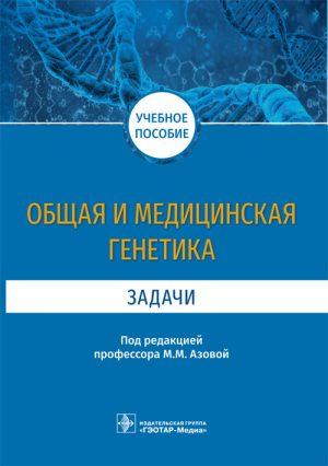 Общая и медицинская генетика. Задачи