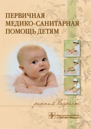 Первичная медико-санитарная помощь детям (ранний возраст)