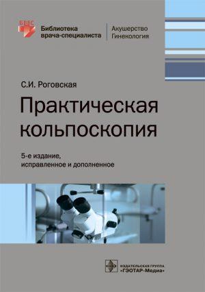 Практическая кольпоскопия. Библиотека врача-специалиста