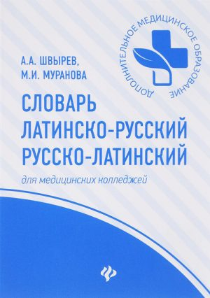 Словарь латинско-русский, русско-латинский для медицинских колледжей
