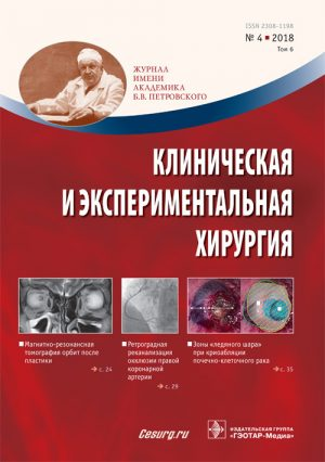 Клиническая и экспериментальная хирургия 4/2018. Журнал имени Академика Б.В. Петровского