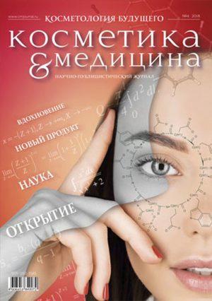 Косметика & Медицина 4/2018