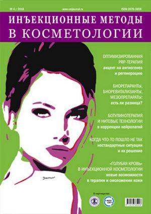 Инъекционные методы в косметологии 4/2018