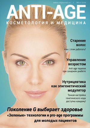 ANTI-AGE косметология и медицина 3-4/2018