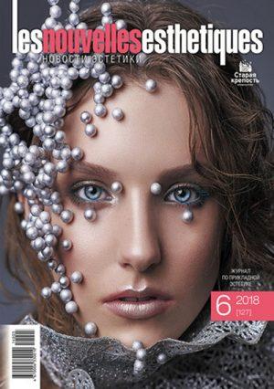 Les Nouvelles Esthetiques 6/2018. Журнал по прикладной эстетике