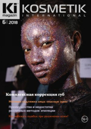 Kosmetik International 6/2018