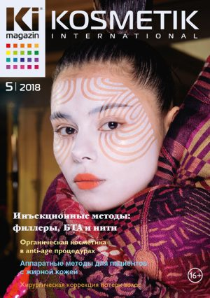 Kosmetik International 5/2018