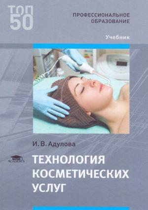Технология косметических услуг. Учебник