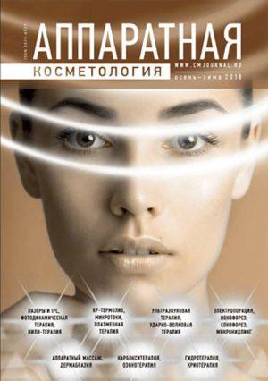 Аппаратная косметология 3-4/2018