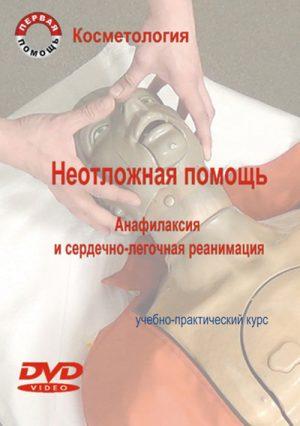 DVD. Косметология. Неотложная помощь. Анафилаксия и сердечно-легочная реанимация