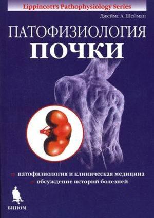Патофизиология почки
