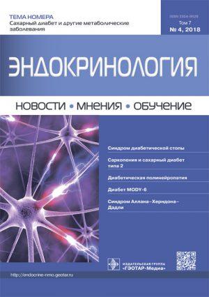 Эндокринология. Новости, мнения, обучение 4/2018