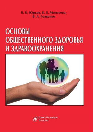 Основы общественного здоровья и здравоохранения. Учебник
