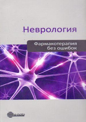 Неврология. Фармакотерапия без ошибок. Руководство