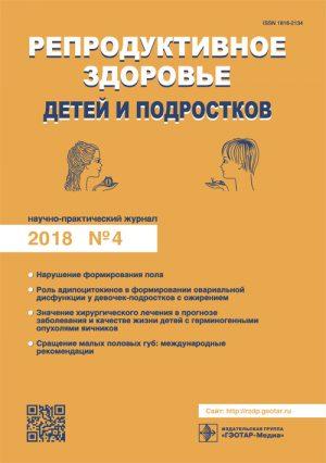 Репродуктивное здоровье детей и подростков 4/2018. Научно-практический журнал