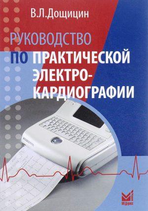 Руководство по практической электрокардиографии