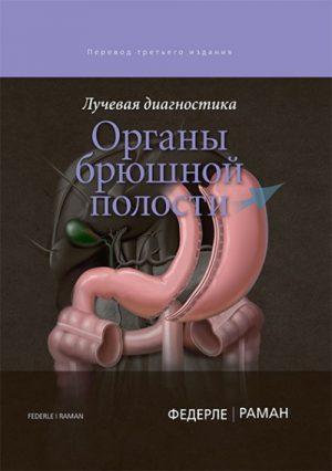 Лучевая диагностика. Органы брюшной полости