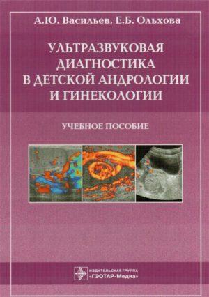 Ультразвуковая диагностика в детской андрологии и гинекологии