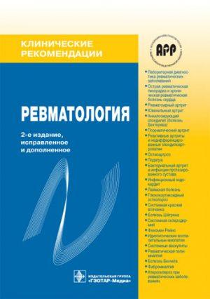 Ревматология. Клинические рекомендации