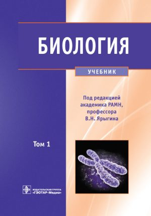 Биология. Учебник в 2 томах. Том 1