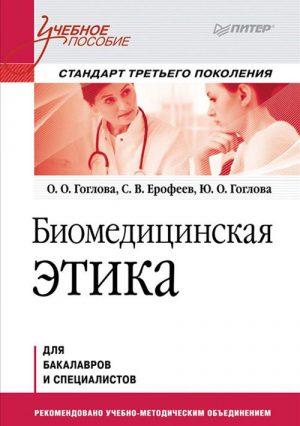 Биомедицинская этика. Учебное пособие