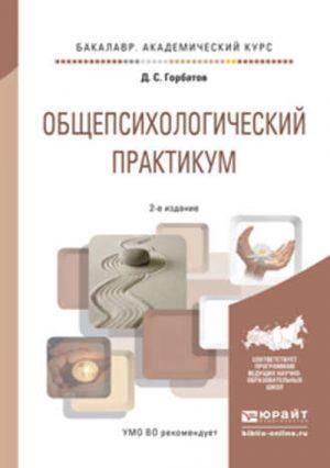 Общепсихологический практикум. Учебное пособие для академического бакалавриат