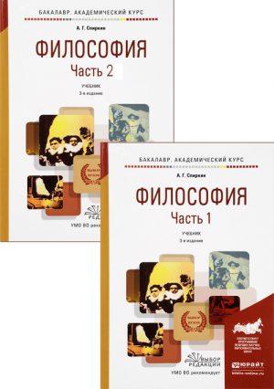 Философия. Учебник для академического бакалавриата в 2-х томах