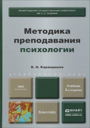 Методика преподавания психологии. Учебник для бакалавров