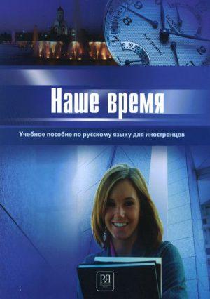 Наше время. Учебник по русскому языку для иностранцев