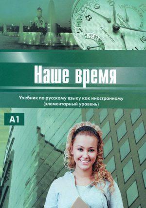 Наше время. Элементарный уровень. Учебник по русскому языку для иностранцев