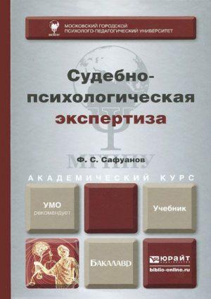 Судебно-психологическая экспертиза. Учебник для академического бакалавриата