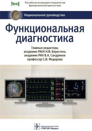 Функциональная диагностика. Национальное руководство