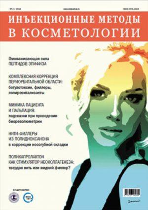 Инъекционные методы в косметологии № 2/2018
