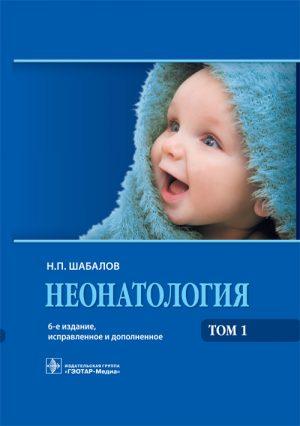 Неонатология. Учебное пособие в 2-х томах. Том 1