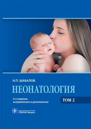 Неонатология. Учебное пособие в 2-х томах. Том 2