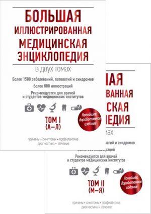 Большая иллюстрированная медицинская энциклопедия в 2-х томах