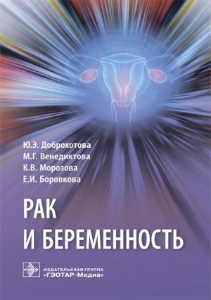 Рак и беременность. Руководство