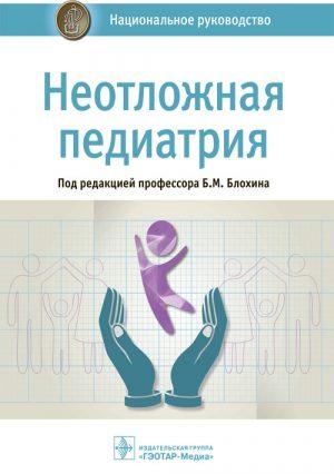Неотложная педиатрия. Национальное руководство